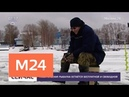 Любительская рыбалка остается бесплатной и свободной - Москва 24