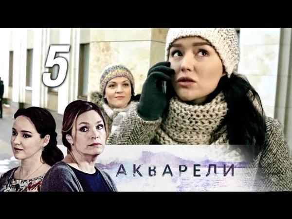 Акварели. 5 серия (2018) Мелодрама @ Русские сериалы