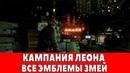 RESIDENT EVIL 6 - КАМПАНИЯ ЛЕОНА (ВСЕ ЭМБЛЕМЫ ЗМЕЙ)