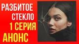 НОВЫЙ ТУРЕЦКИЙ СЕРИАЛ РАЗБИТОЕ СТЕКЛО 1 СЕРИЯ АНОНС (РУССКИЙ ЯЗЫК!)