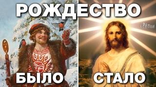 7 удивительных фактов о рождестве Христа. Что празднуем 25 декабря на самом деле?