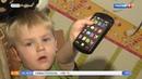 Батарейки и дети. «Утро России» на федеральном телеканале Россия1