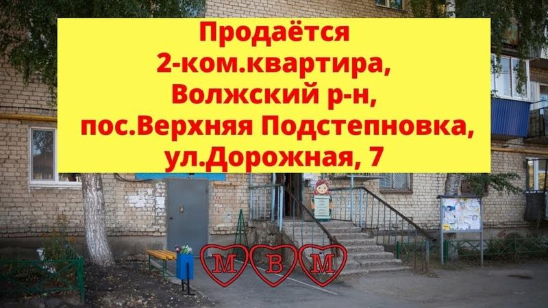 ПРОДАЁТСЯ 2-ком.квартира: Волжский р-н, пос.Верхняя Подстепновка, ул.Дорожная, 7