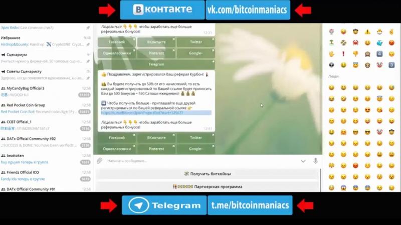 Бомба !! Бот по заработку BTC биткоина Бонус 165000 Сатоши! 977 рублей за регистрацию 7-go.ru/BitcoinCryptoJedaiBot