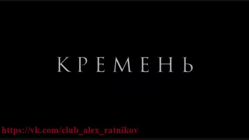 Александр Ратников в фильме Кремень