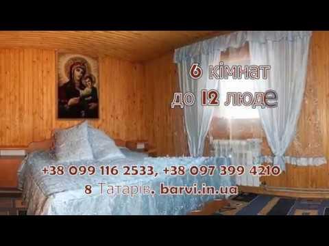 8 село Татарів відпочинок в Карпатах будинок на 6 кімнат