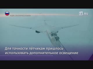 Экипажи самолетов Ту-160 и Ту-95МС отработали полеты с дозаправкой в воздухе