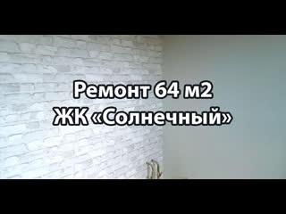 Видеоотчет ремонта квартиры. Двухкомнатная квартира 64 м2 в