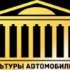 Официальный ДК Автомобилестроителей г.Миасс