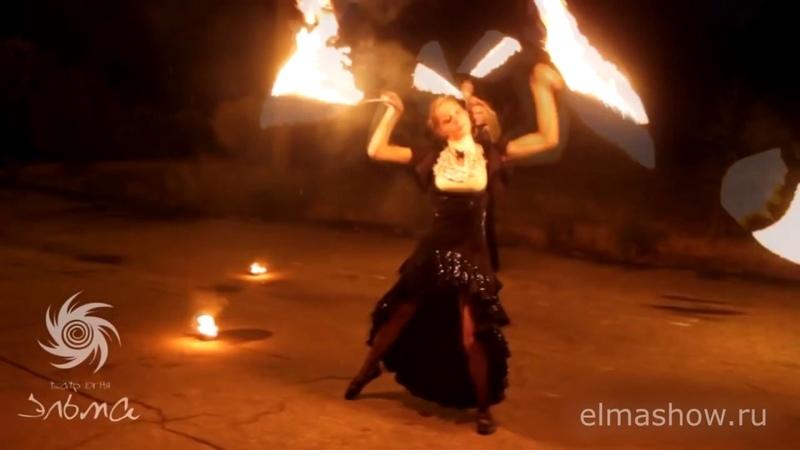 Parov Театр огня Эльма