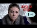 Дочь за отца 1 2 3 4 серия 2015 Драма Мелодрама Криминал