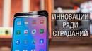 Обзор Xiaomi Mi MIX 3 или одно лечим другое калечим Камера батарея экран плюсы и минусы etc