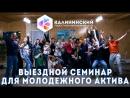 Выездной семинар молодежного актива