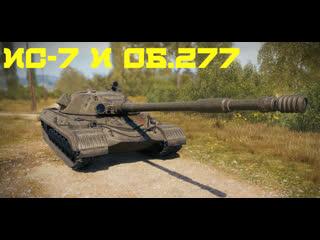ИС-7 и Об.277 /Отдыхаем от Линий Фронта/