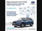 Старт продаж нового Subaru Forester 2018