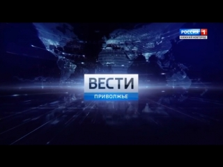Вести Приволжье (Россия-1 ГТРК Нижний Новгород 09.12.2013)