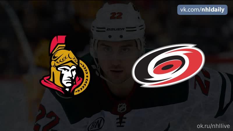 Ottawa Senators – Carolina Hurricanes, 19.01.2019