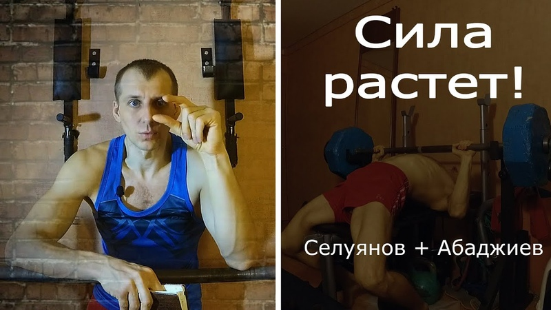 Селуянов Абаджиев. Сила растёт!
