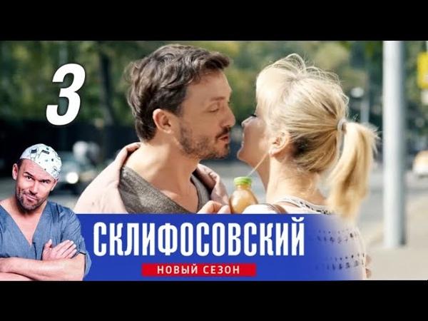 Склифосовский 7 сезон 3 серия (2019) Мелодрама @ Русские сериалы