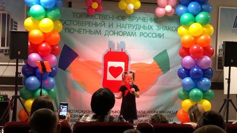 Анечка Хроменкова прочитала стих для почётных доноров России