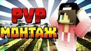 Vime World PvP МОНТАЖ С Sky8X