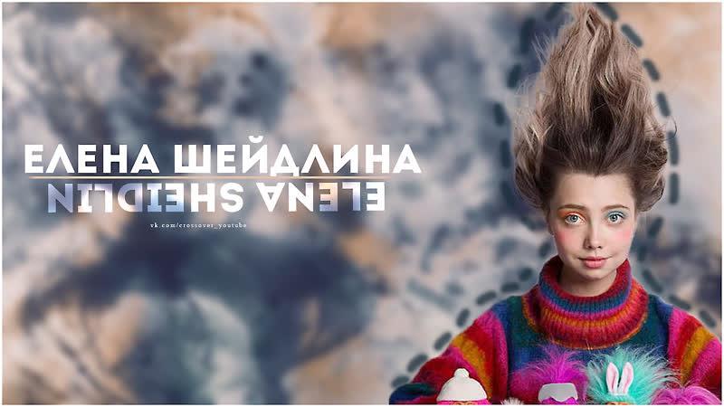 Елена Шейдлина Elena Sheidlin