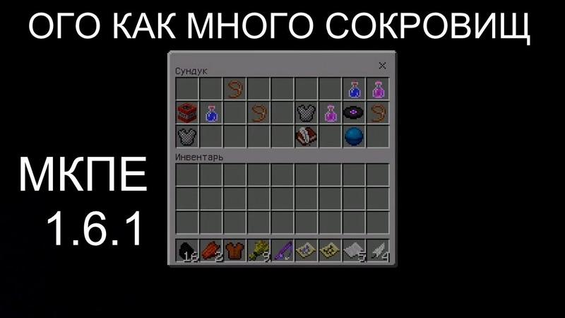 Нашел много сокровищ в МКПЕ 1.6.1