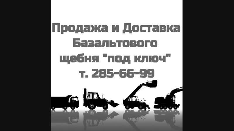 Щебень Базальтовый в Красноярске т. 285-66-99