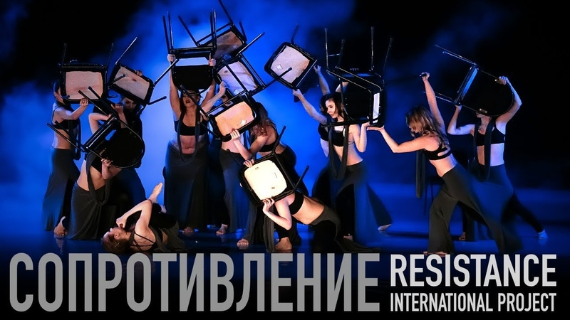 СОПРОТИВЛЕНИЕ / RESISTANCE International Project / Music by Savage Nightingale