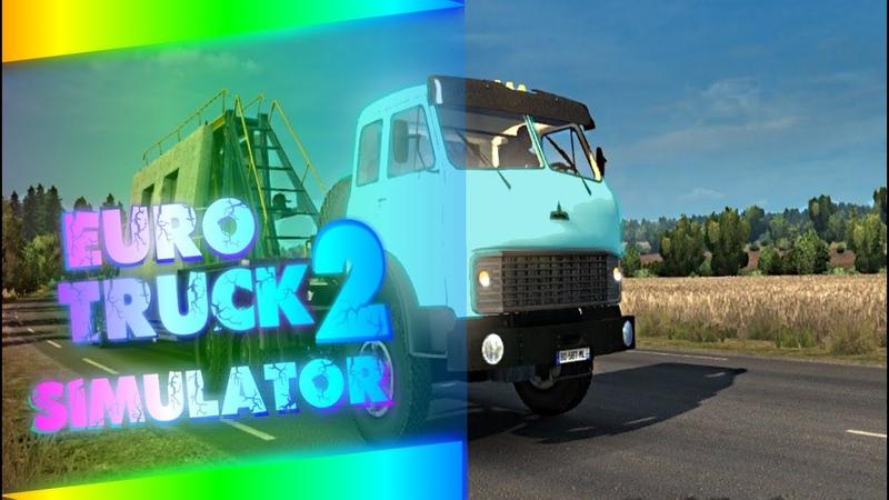 1-играем-в_-(Euro Truck Simulator 2)- Первый рейс С MODS НА РУССКИЕ АВТО