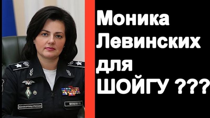 Моника Левинских для Шойгу Генерал» Китаева — разоблачение Татьяна Шевцова