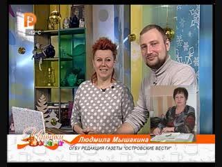 Чайники газета Островские вести 20-12-18