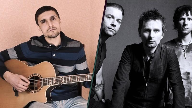 Muse - «Unintended». Урок на гитаре, видеоурок, кавер, аккорды и бой, разбор.
