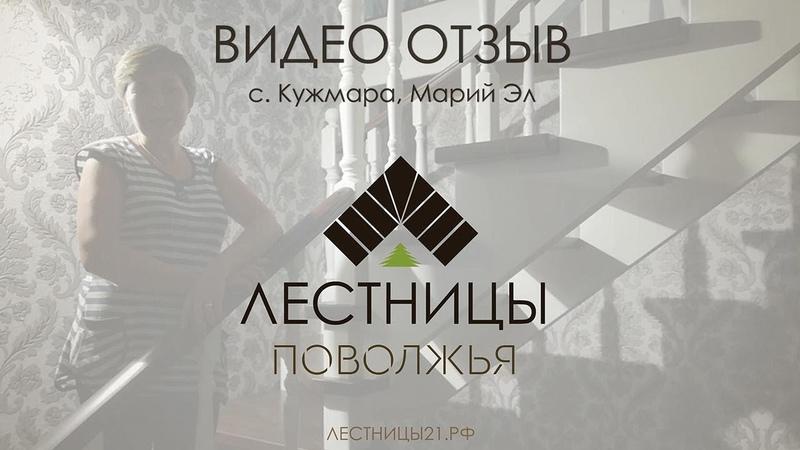 Видео отзыв с. Кужмары, Марий Эл | Лестницы Поволжья - лестницы21.рф