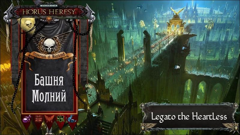 Warhammer Horus Heresy Башня Молний