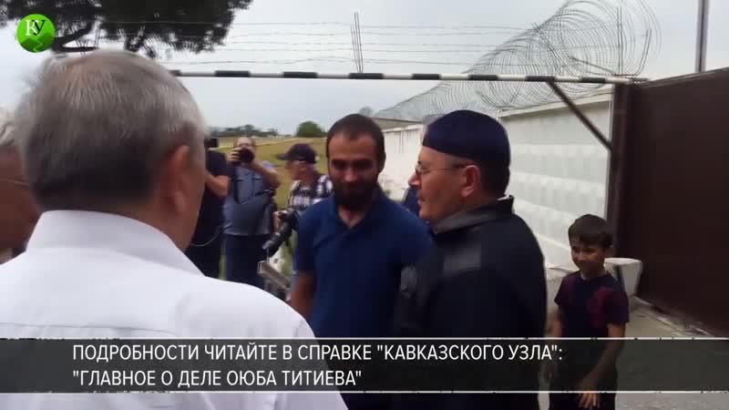 Чечня Чечня Титиев освобожден досрочно