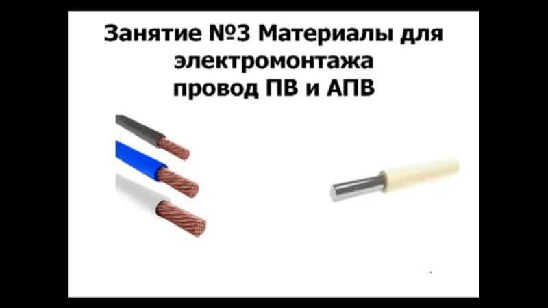 Провод ПВ АПВ ПВ3 Технические характеристики провода