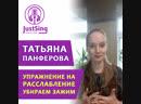 Татьяна Панферова упражнение на расслабление для легкого пения
