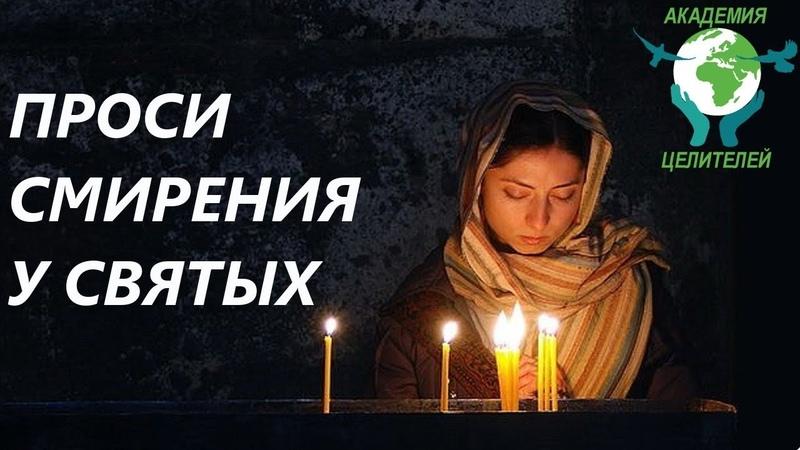 Практика Проси смирения у Святых. Николай Пейчев.