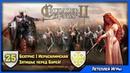 CK 2 Holy Fury   Хроники Иерусалима [25]   Затишье перед Бурей!