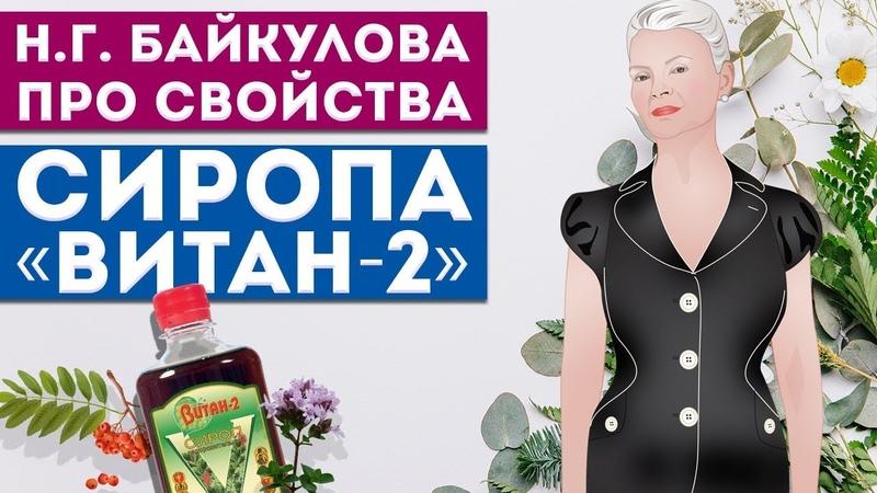 Н Г Байкулова про свойства сиропа Витан 2