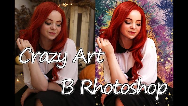 Crazy Art в Фотошоп микс кисти
