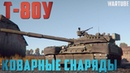 Т 80У и КОВАРНЫЕ СНАРЯДЫ в War Thunder