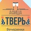 Афиша Тверь.РФ
