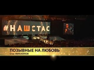 Стас Михайлов - Позывные на любовь (Народный корпоратив - Олимпийский, 2015 г.)