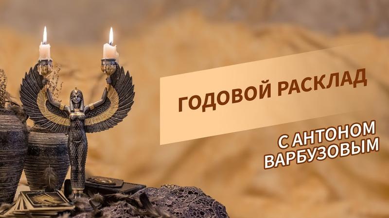 Приглашение на Годовой расклад от Антона Варбузова