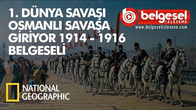 I.Dünya Savaşı Osmanlı Savaşa Giriyor Belgeseli | National Geographic | Türkçe Dunlaj