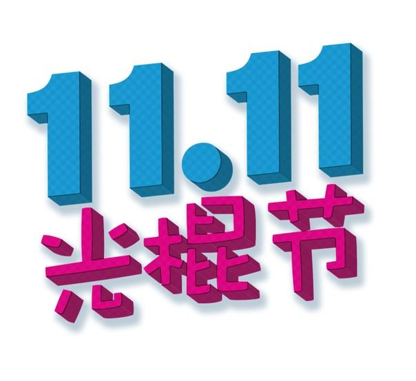 11 ноября в Китае отмечается День холостяков. Посвящён людям, не состоящим в браке. Впервые начал отмечаться в различных университетах Нанкина в 90-х годах XX века. Получил название «День