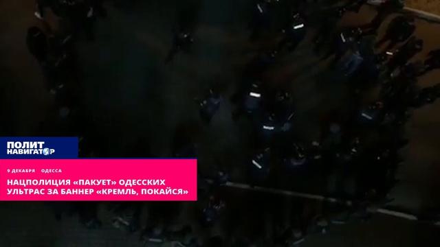 Нацполиция «пакует» одесских ультрас за баннер «Кремль, покайся»