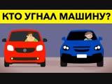 [MOGOL TV] 11 ДЕТЕКТИВНЫХ ЗАГАДОК И ГОЛОВОЛОМОК, которые проверят твой мозг